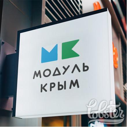 """дизайн лайтбокса для фирмы """"Модуль Крым"""""""