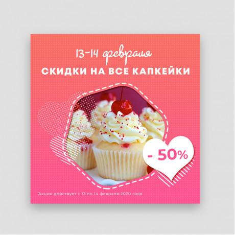 Разработка Интернет-баннера в Кемерово