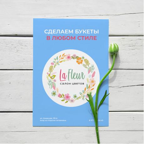 Дизайн листовок в Кемерово